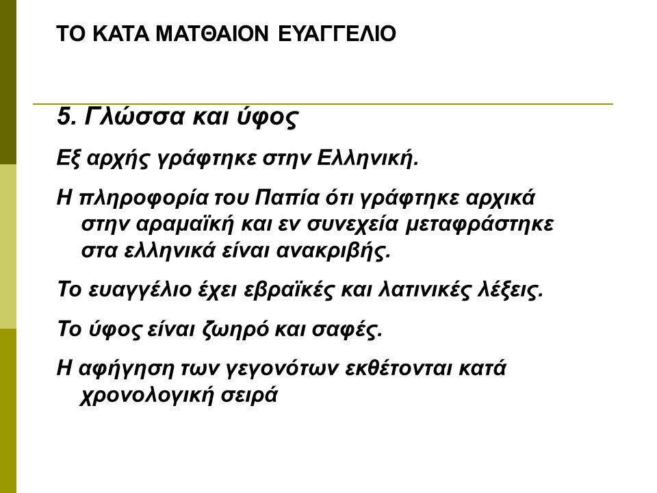ΤΟ ΚΑΤΑ ΜΑΤΘΑΙΟΝ ΕΥΑΓΓΕΛΙΟ 5. Γλώσσα και ύφος Εξ αρχής γράφτηκε στην Ελληνική. Η πληροφορία του Παπία ότι γράφτηκε αρχικά στην αραμαϊκή και εν συνεχεί