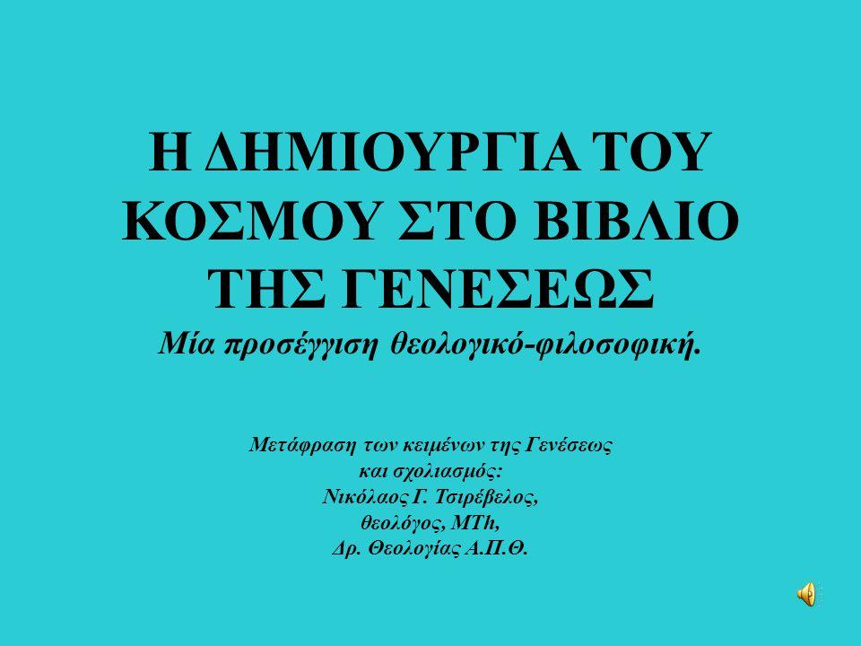 Η ΔΗΜΙΟΥΡΓΙΑ ΤΟΥ ΚΟΣΜΟΥ ΣΤΟ ΒΙΒΛΙΟ ΤΗΣ ΓΕΝΕΣΕΩΣ Μία προσέγγιση θεολογικό-φιλοσοφική. Μετάφραση των κειμένων της Γενέσεως και σχολιασμός: Νικόλαος Γ. Τ