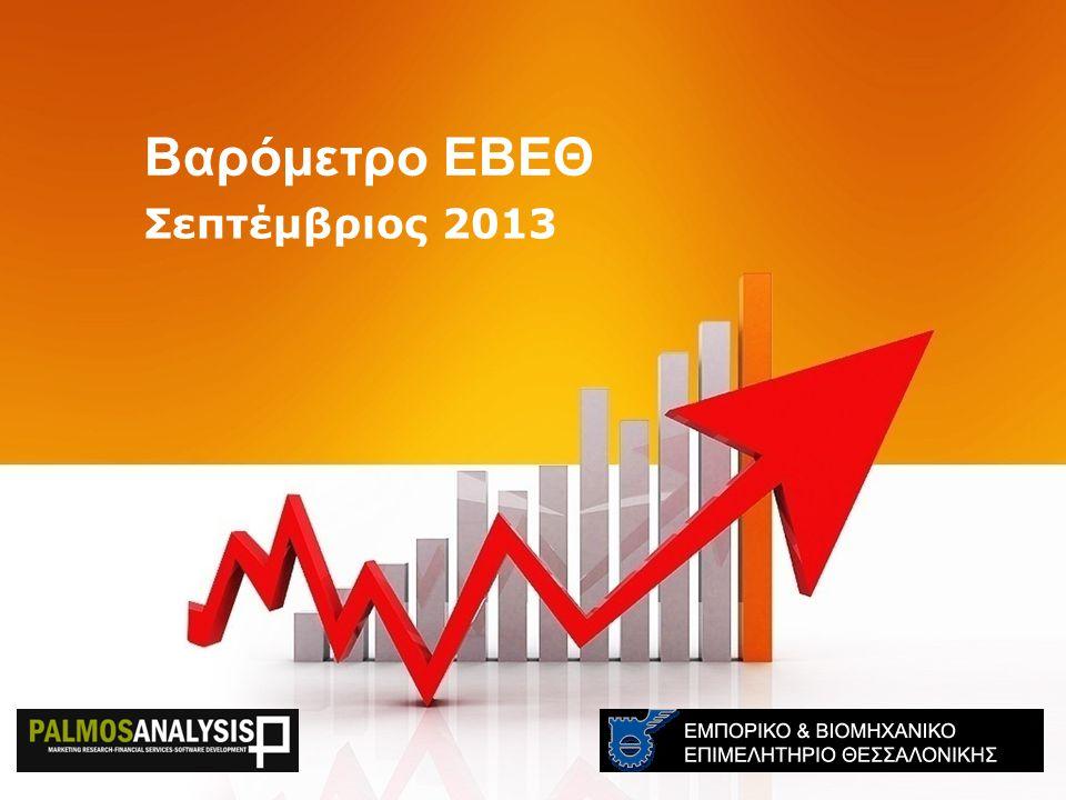 Έρευνα Λιανικού Εμπορίου 4 Ισοζύγια (Θετικά – Αρνητικά ) THE: -23 GR:-28 EU:+7 Ισοζύγια (Θετικά – Αρνητικά ) THE: -22 GR:-22 EU:+6 Μάρτιος 2013