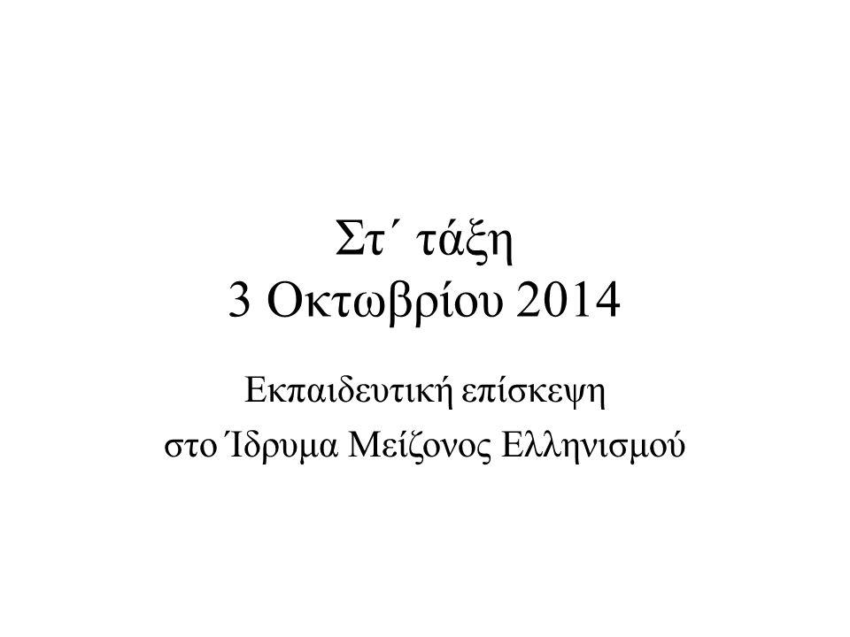 Στ΄ τάξη 3 Οκτωβρίου 2014 Εκπαιδευτική επίσκεψη στο Ίδρυμα Μείζονος Ελληνισμού
