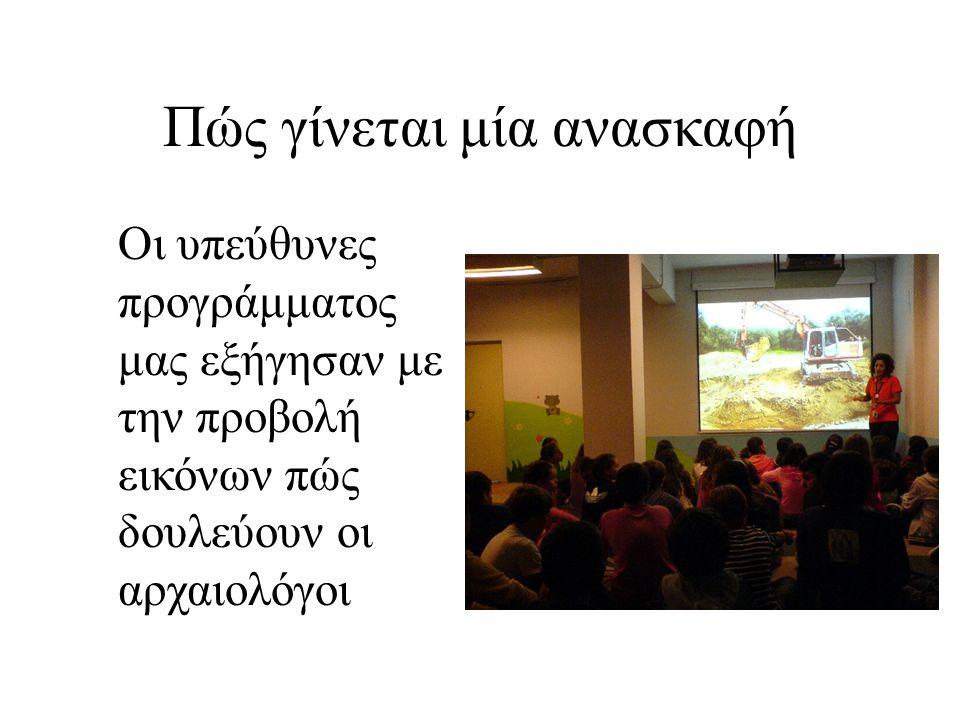 Πώς γίνεται μία ανασκαφή Οι υπεύθυνες προγράμματος μας εξήγησαν με την προβολή εικόνων πώς δουλεύουν οι αρχαιολόγοι