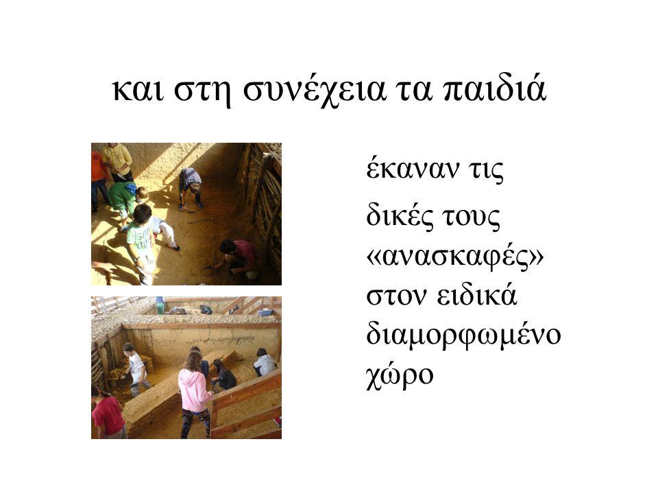 και στη συνέχεια τα παιδιά έκαναν τις δικές τους «ανασκαφές» στον ειδικά διαμορφωμένο χώρο