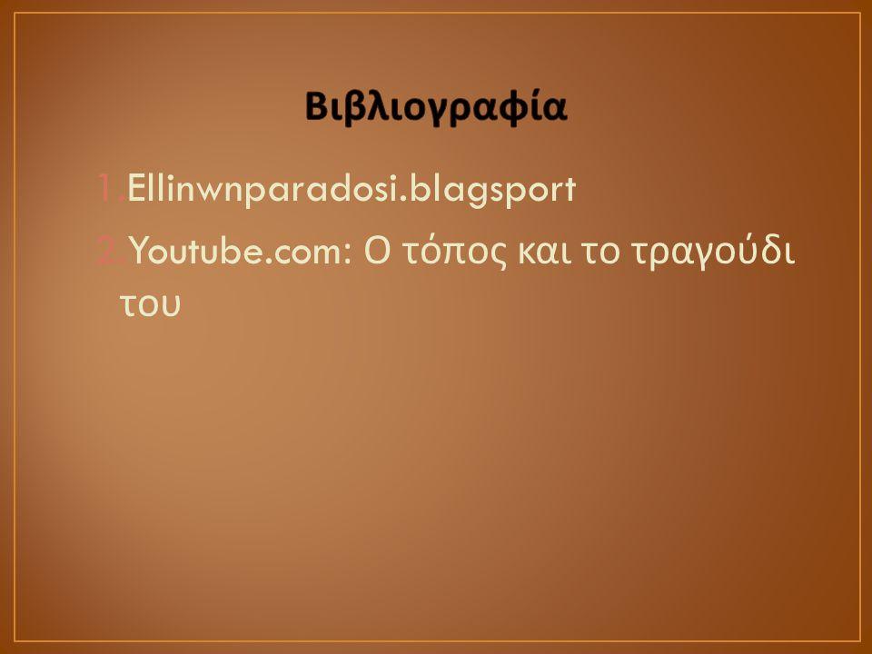 1.Ellinwnparadosi.blagsport 2.Youtube.com: Ο τόπος και το τραγούδι του
