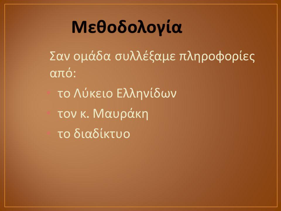 Σαν ομάδα συλλέξαμε πληροφορίες από : το Λύκειο Ελληνίδων τον κ. Μαυράκη το διαδίκτυο
