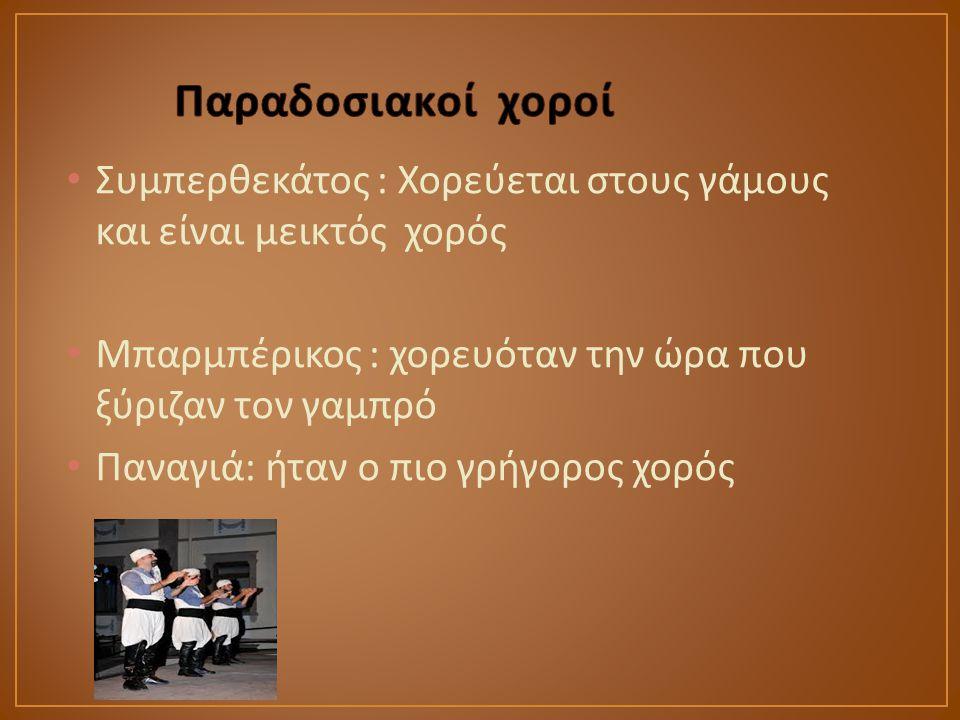 Τσιμανδριανά κορίτσια : Στο χορό αυτό χόρευαν μόνο κορίτσια Πάτ΄μα : Τον χόρευαν μόνο οι άντρες οι οποίοι πιάνονταν από τα ζωνάρια τους Κεχαγιάς : Παλιά ήταν αντρικός χορός και τώρα είναι μεικτός Κατσιβέλικος : Κατσίβελο λένε τον σιδερά