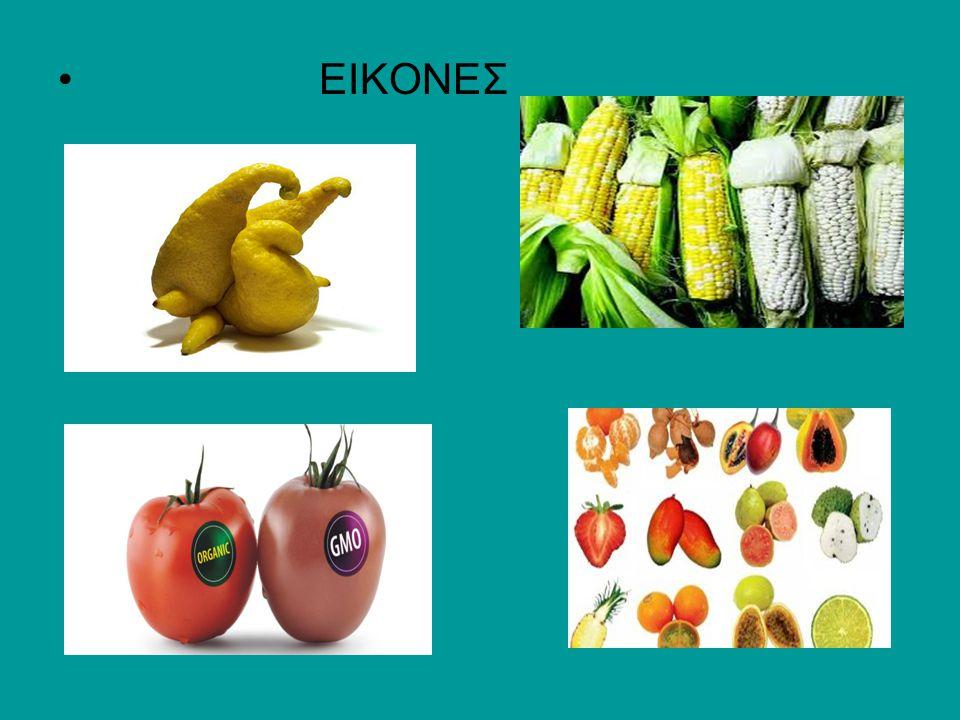 EIKONEΣ