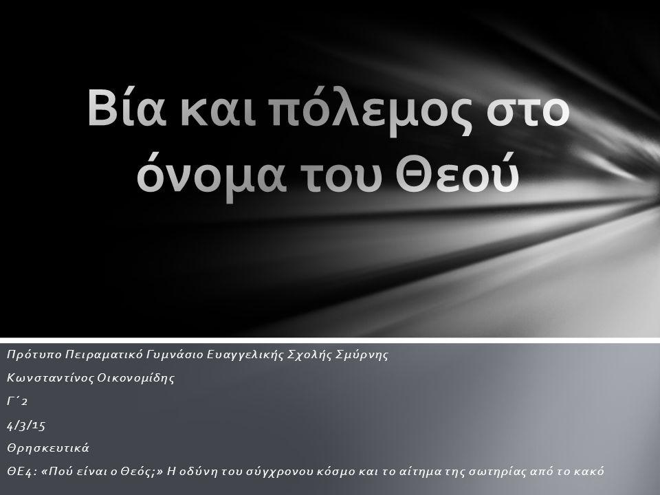 Πρότυπο Πειραματικό Γυμνάσιο Ευαγγελικής Σχολής Σμύρνης Κωνσταντίνος Οικονομίδης Γ΄2 4/3/15 Θρησκευτικά ΘΕ4: «Πού είναι ο Θεός;» Η οδύνη του σύγχρονου