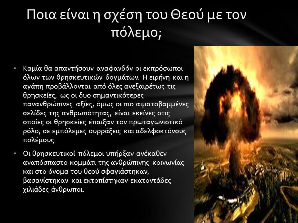 Σε όλα τα ιερά κείμενα διαπιστώνεται η αντίφαση της φιλειρηνικής θεϊκής επίκλησης και της προτροπής ή καταγραφής της βίας στο όνομα του Θεού.