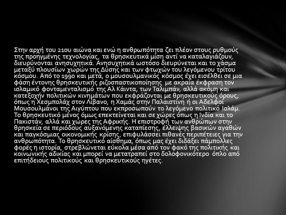 http://aktines.blogspot.gr/2014/11/blog-post_53.html http://eyploia.gr/index.php?option=com_content&view=article&id=203% 3Athriskeia&catid=76&Itemid=207 http://eyploia.gr/index.php?option=com_content&view=article&id=203% 3Athriskeia&catid=76&Itemid=207 Εικόνες από: https://www.google.com/imghp?hl=el&gws_rd=ssl Πηγές