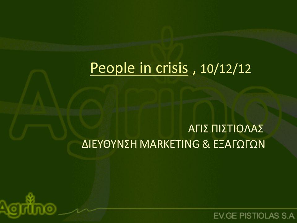 People in crisis, 10/12/12 ΑΓΙΣ ΠΙΣΤΙΟΛΑΣ ΔΙΕΥΘΥΝΣΗ ΜΑRKETING & ΕΞΑΓΩΓΩΝ