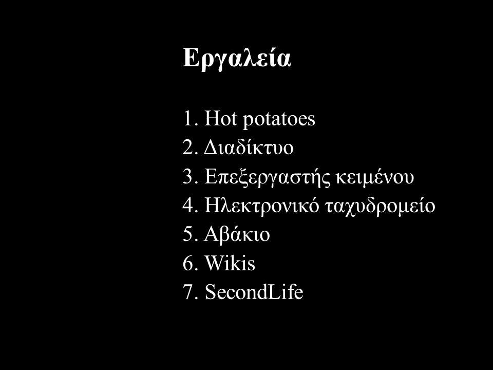 Εργαλεία 1. Hot potatoes 2. Διαδίκτυο 3. Επεξεργαστής κειμένου 4.