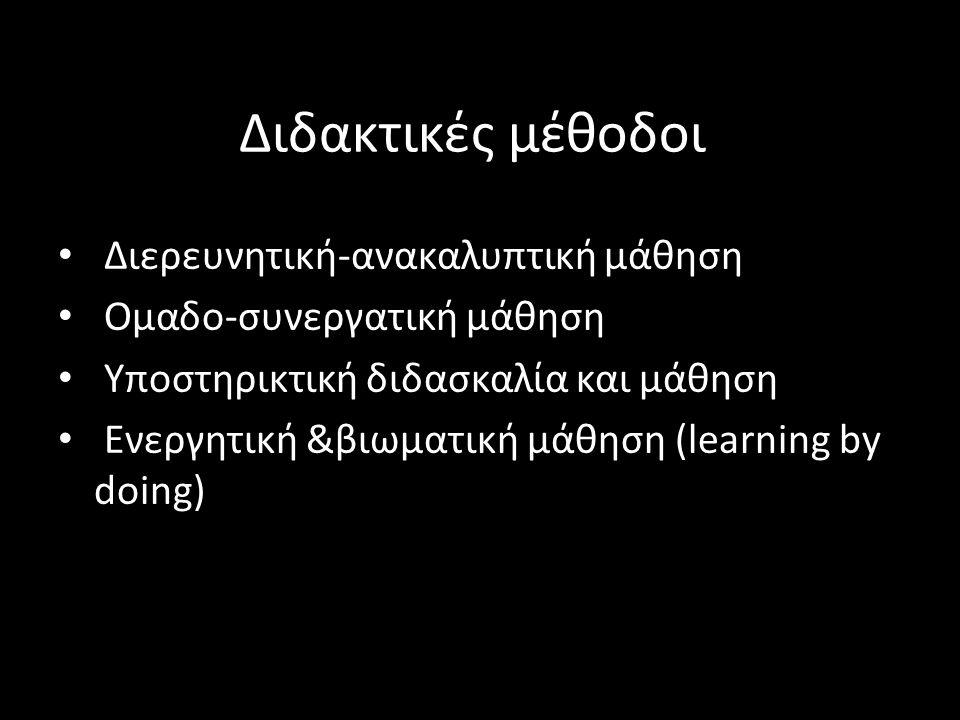 Διδακτικές μέθοδοι Διερευνητική-ανακαλυπτική μάθηση Ομαδο-συνεργατική μάθηση Υποστηρικτική διδασκαλία και μάθηση Ενεργητική &βιωματική μάθηση (learning by doing)