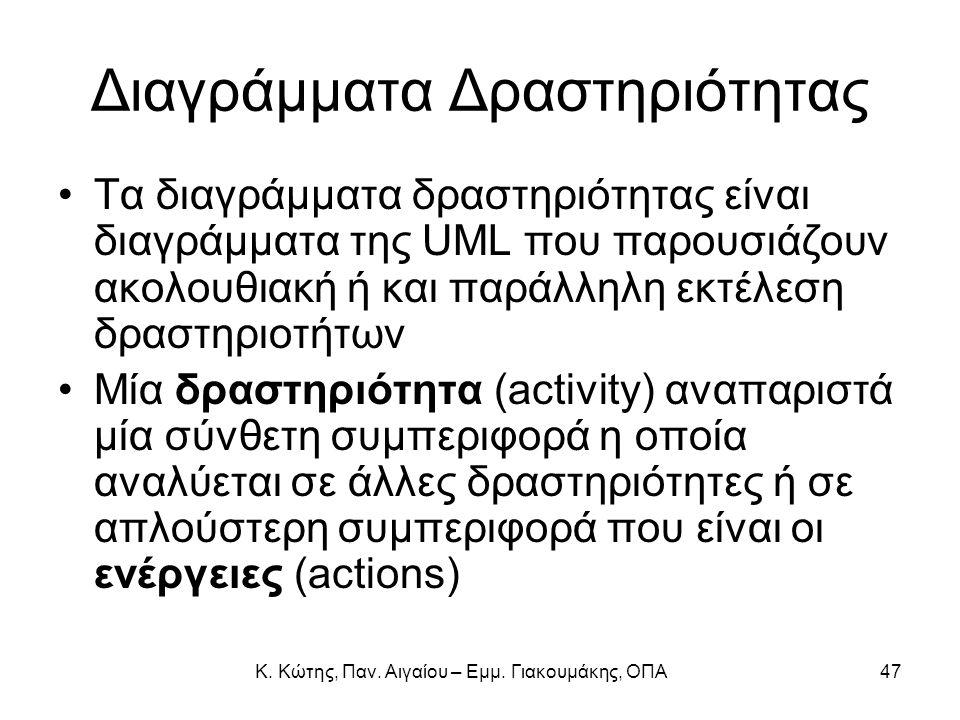 Κ. Κώτης, Παν. Αιγαίου – Εμμ. Γιακουμάκης, ΟΠΑ47 Διαγράμματα Δραστηριότητας Τα διαγράμματα δραστηριότητας είναι διαγράμματα της UML που παρουσιάζουν α