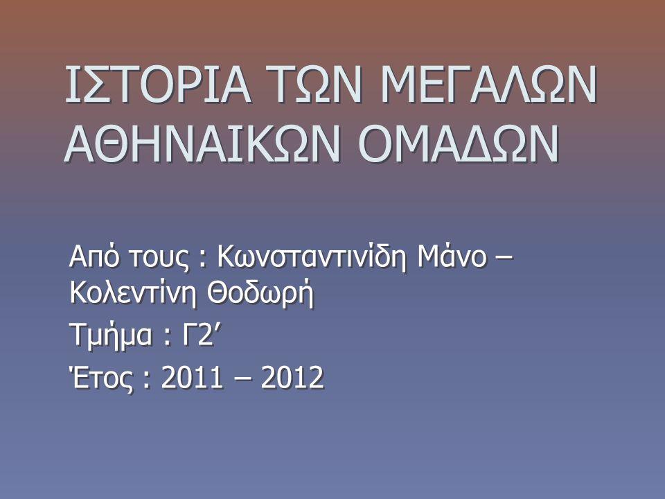 ΙΣΤΟΡΙΑ ΤΩΝ ΜΕΓΑΛΩΝ ΑΘΗΝΑΙΚΩΝ ΟΜΑΔΩΝ Από τους : Κωνσταντινίδη Μάνο – Κολεντίνη Θοδωρή Τμήμα : Γ2' Έτος : 2011 – 2012 Από τους : Κωνσταντινίδη Μάνο – Κ