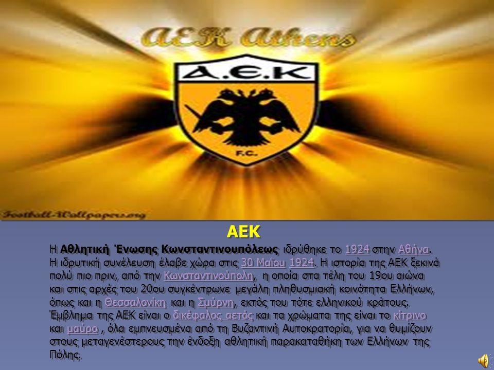 ΑΕΚ Η Αθλητική Ένωσης Κωνσταντινουπόλεως ιδρύθηκε το 1924 στην Αθήνα. Η ιδρυτική συνέλευση έλαβε χώρα στις 30 Μαΐου 1924. Η ιστορία της ΑΕΚ ξεκινά πολ