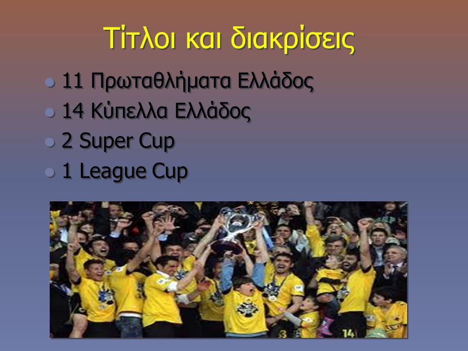 Τίτλοι και διακρίσεις 11 Πρωταθλήματα Ελλάδος 14 Κύπελλα Ελλάδος 2 Super Cup 1 League Cup 11 Πρωταθλήματα Ελλάδος 14 Κύπελλα Ελλάδος 2 Super Cup 1 Lea
