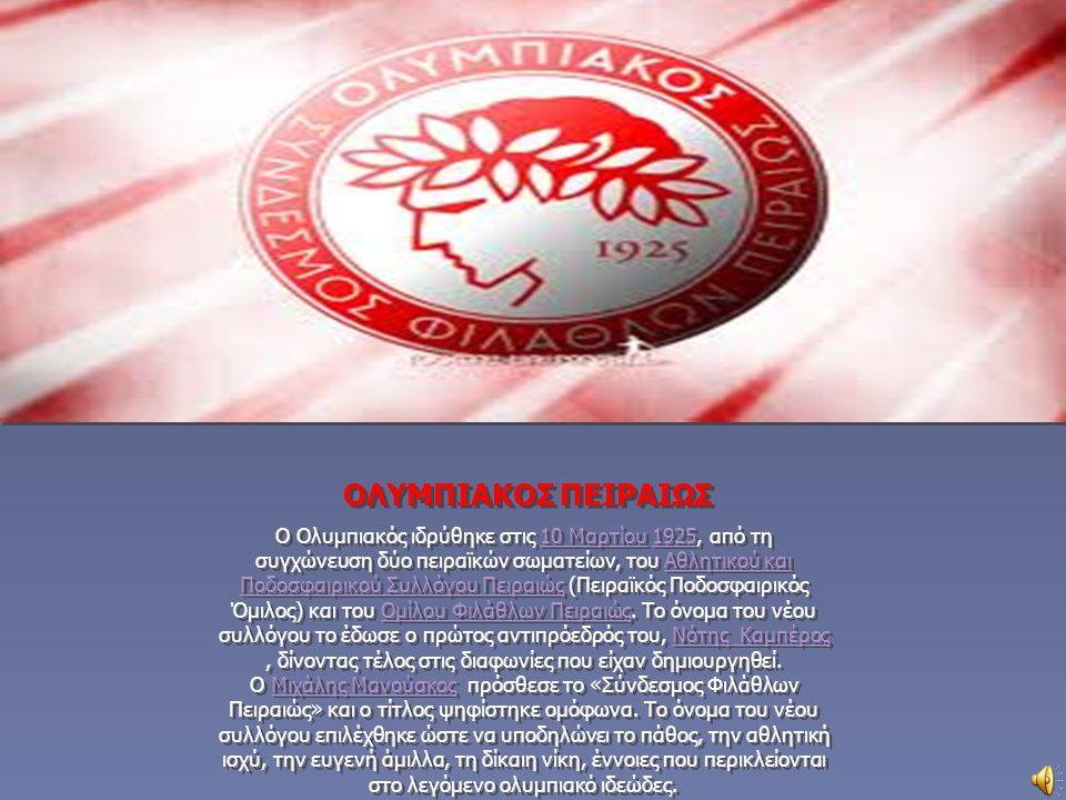 ΟΛΥΜΠΙΑΚΟΣ ΠΕΙΡΑΙΩΣ Ο Ολυμπιακός ιδρύθηκε στις 10 Μαρτίου 1925, από τη συγχώνευση δύο πειραϊκών σωματείων, του Αθλητικού και Ποδοσφαιρικού Συλλόγου Πε