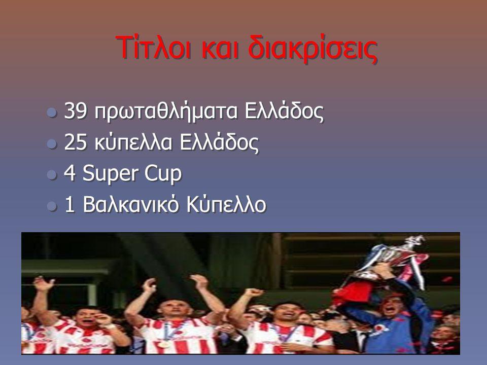 Τίτλοι και διακρίσεις 39 πρωταθλήματα Ελλάδος 25 κύπελλα Ελλάδος 4 Super Cup 1 Βαλκανικό Κύπελλο 39 πρωταθλήματα Ελλάδος 25 κύπελλα Ελλάδος 4 Super Cu