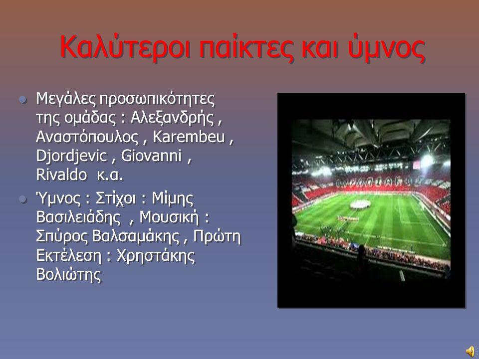 Καλύτεροι παίκτες και ύμνος Μεγάλες προσωπικότητες της ομάδας : Αλεξανδρής, Αναστόπουλος, Karembeu, Djordjevic, Giovanni, Rivaldo κ.α. Ύμνος : Στίχοι
