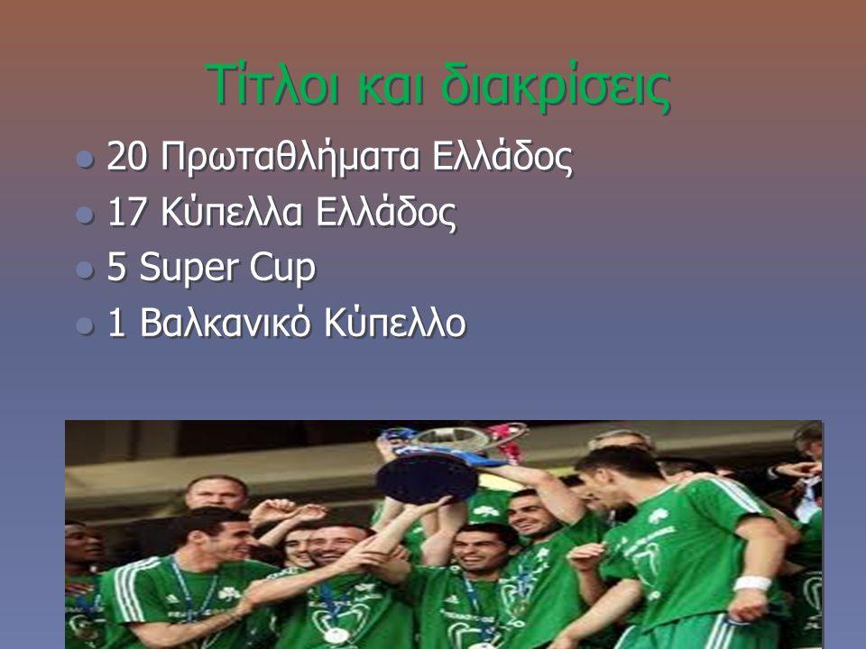 Τίτλοι και διακρίσεις 20 Πρωταθλήματα Ελλάδος 17 Κύπελλα Ελλάδος 5 Super Cup 1 Βαλκανικό Κύπελλο 20 Πρωταθλήματα Ελλάδος 17 Κύπελλα Ελλάδος 5 Super Cu