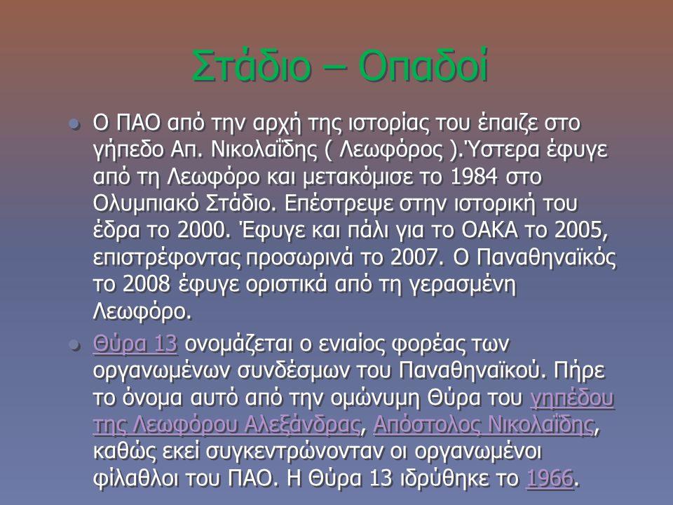 Στάδιο – Οπαδοί Ο ΠΑΟ από την αρχή της ιστορίας του έπαιζε στο γήπεδο Απ. Νικολαΐδης ( Λεωφόρος ).Ύστερα έφυγε από τη Λεωφόρο και μετακόμισε το 1984 σ