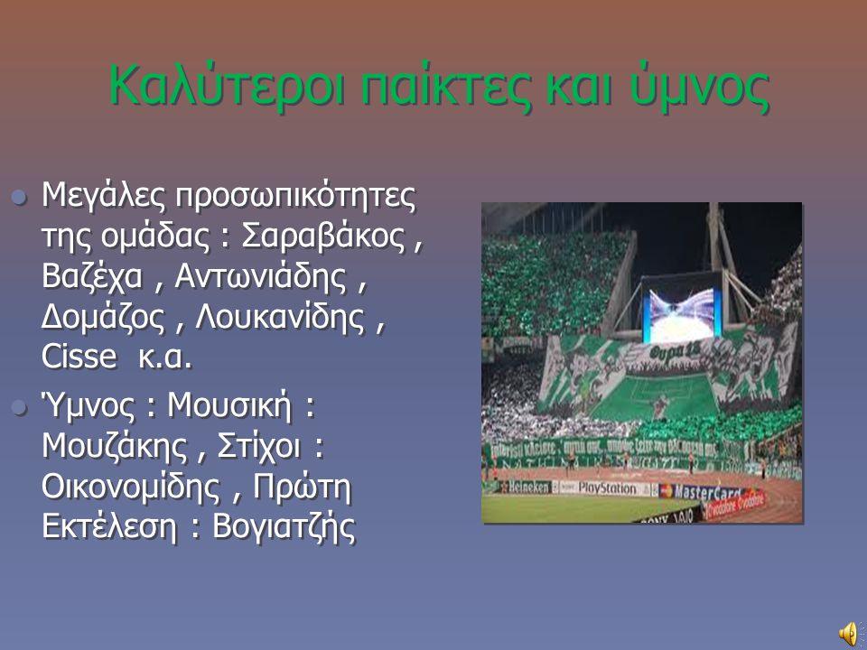 ΑΕΚ Η Αθλητική Ένωσης Κωνσταντινουπόλεως ιδρύθηκε το 1924 στην Αθήνα.