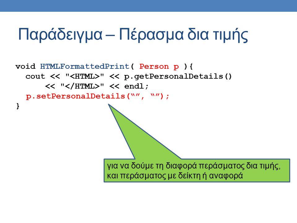 Παράδειγμα – Πέρασμα δια τιμής void HTMLFormattedPrint( Person p ){ cout