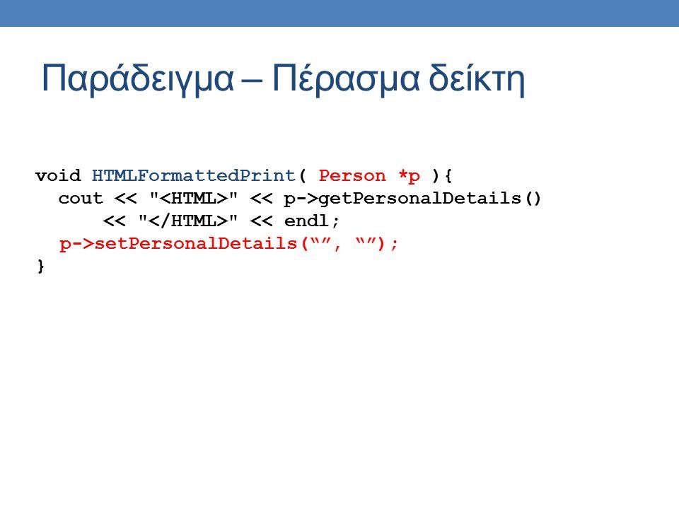 Παράδειγμα – Πέρασμα δείκτη void HTMLFormattedPrint( Person *p ){ cout getPersonalDetails() << endl; p->setPersonalDetails( , ); }