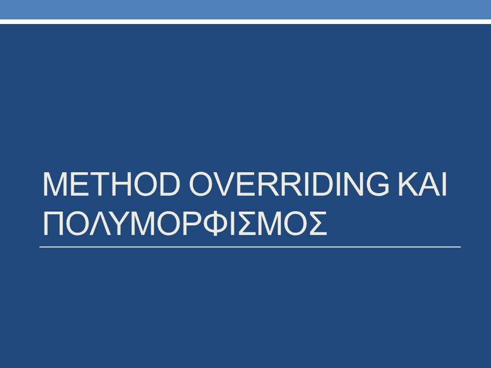 METHOD OVERRIDING ΚΑΙ ΠΟΛΥΜΟΡΦΙΣΜΟΣ