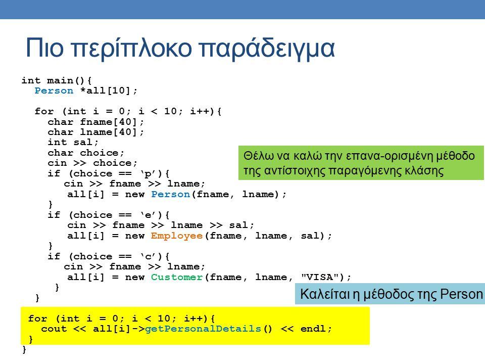 Πιο περίπλοκο παράδειγμα int main(){ Person *all[10]; for (int i = 0; i < 10; i++){ char fname[40]; char lname[40]; int sal; char choice; cin >> choic
