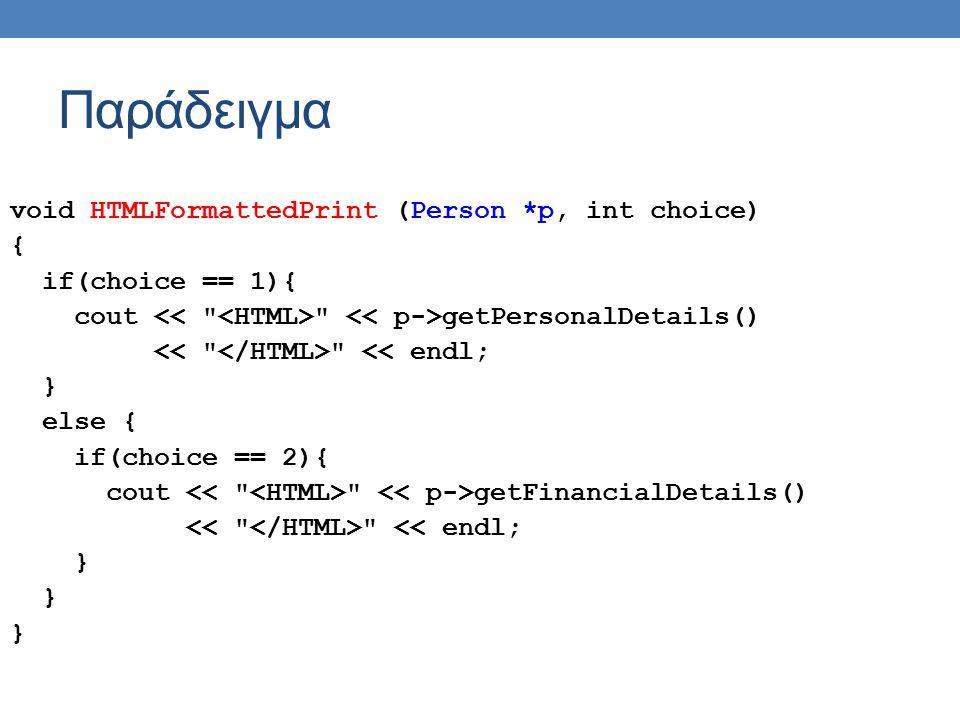 Παράδειγμα void HTMLFormattedPrint (Person *p, int choice) { if(choice == 1){ cout