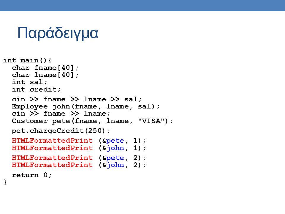 Παράδειγμα int main(){ char fname[40]; char lname[40]; int sal; int credit; cin >> fname >> lname >> sal; Employee john(fname, lname, sal); cin >> fna
