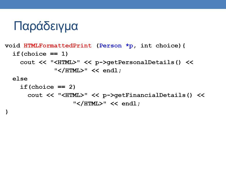 Παράδειγμα void HTMLFormattedPrint (Person *p, int choice){ if(choice == 1) cout