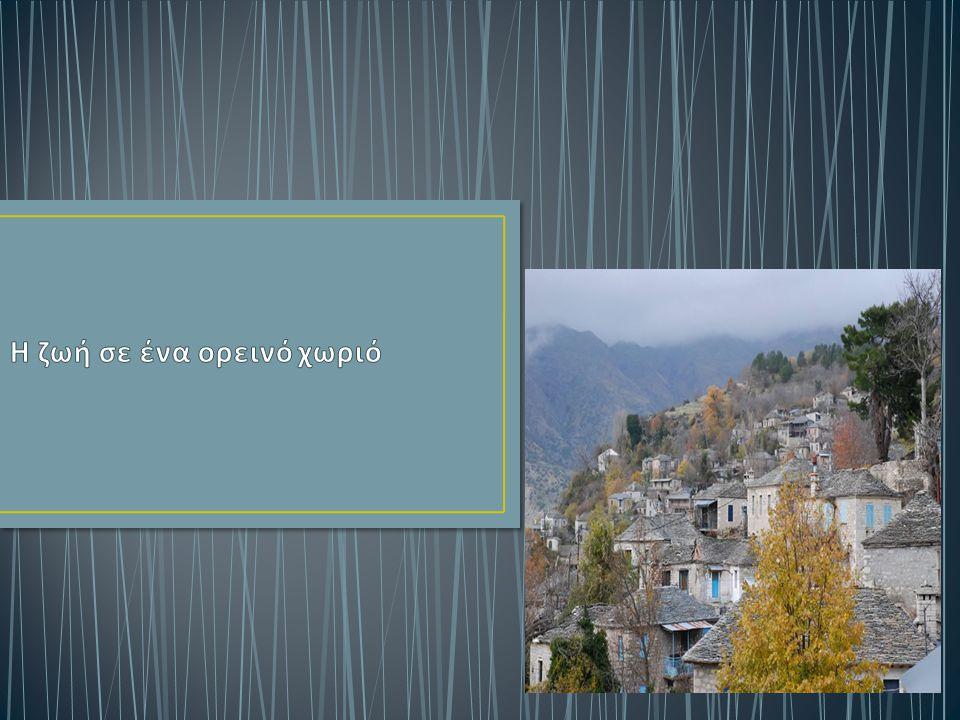 Δεν υπάρχουν πολλά πράγματα να κάνει ένας νέος σε ορεινό χωριό παρά από ότι θα έκανε στην πόλη ή σε ένα πεδινό χωριό.