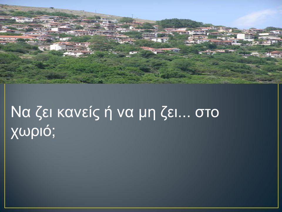 Να ζει κανείς ή να μη ζει... στο χωριό;
