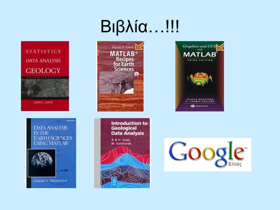 Βιβλία…!!!