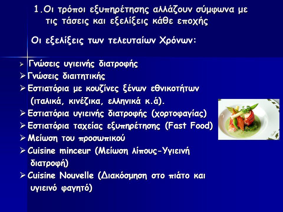  Γνώσεις υγιεινής διατροφής  Γνώσεις διαιτητικής  Εστιατόρια με κουζίνες ξένων εθνικοτήτων (ιταλικά, κινέζικα, ελληνικά κ.ά).  Εστιατόρια υγιεινής