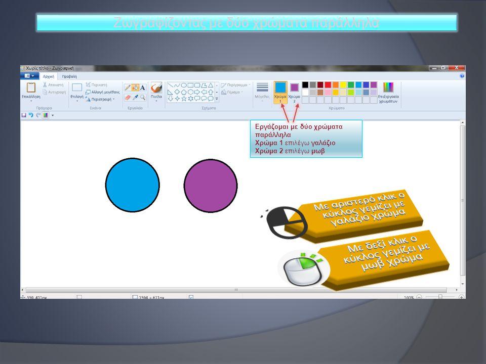 Εργάζομαι με δύο χρώματα παράλληλα Χρώμα 1 επιλέγω γαλάζιο Χρώμα 2 επιλέγω μωβ Ζωγραφίζοντας με δύο χρώματα παράλληλα