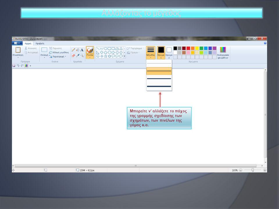Μπορείτε ν' αλλάξετε το πάχος της γραμμής σχεδίασης των σχημάτων, των πινέλων της γόμας κ.α.