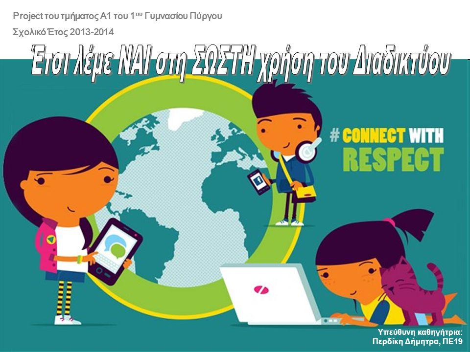 Project του τμήματος Α1 του 1 ου Γυμνασίου Πύργου Σχολικό Έτος 2013-2014 Υπεύθυνη καθηγήτρια: Περδίκη Δήμητρα, ΠΕ19