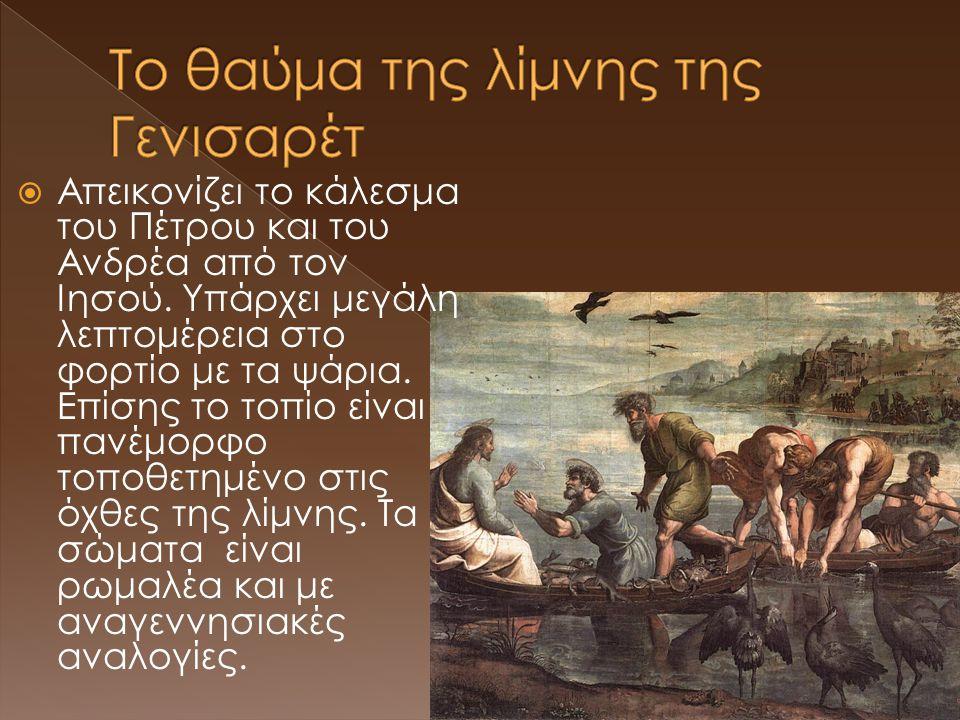  Απεικονίζει το κάλεσμα του Πέτρου και του Ανδρέα από τον Ιησού. Υπάρχει μεγάλη λεπτομέρεια στο φορτίο με τα ψάρια. Επίσης το τοπίο είναι πανέμορφο τ