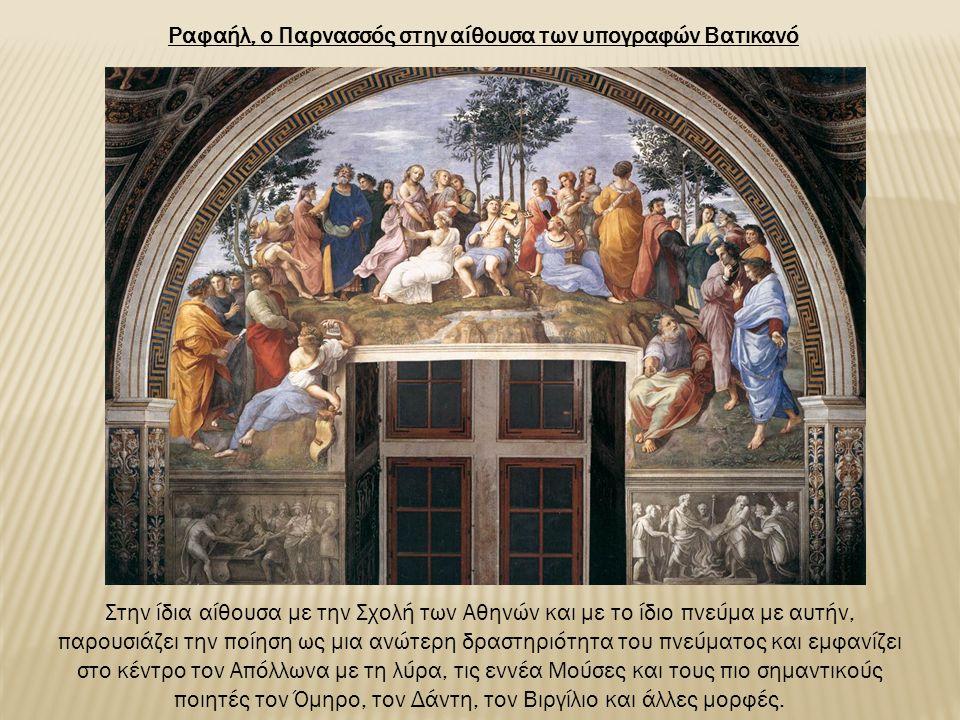 Ραφαήλ, ο Παρνασσός στην αίθουσα των υπογραφών Βατικανό Στην ίδια αίθουσα με την Σχολή των Αθηνών και με το ίδιο πνεύμα με αυτήν, παρουσιάζει την ποίη