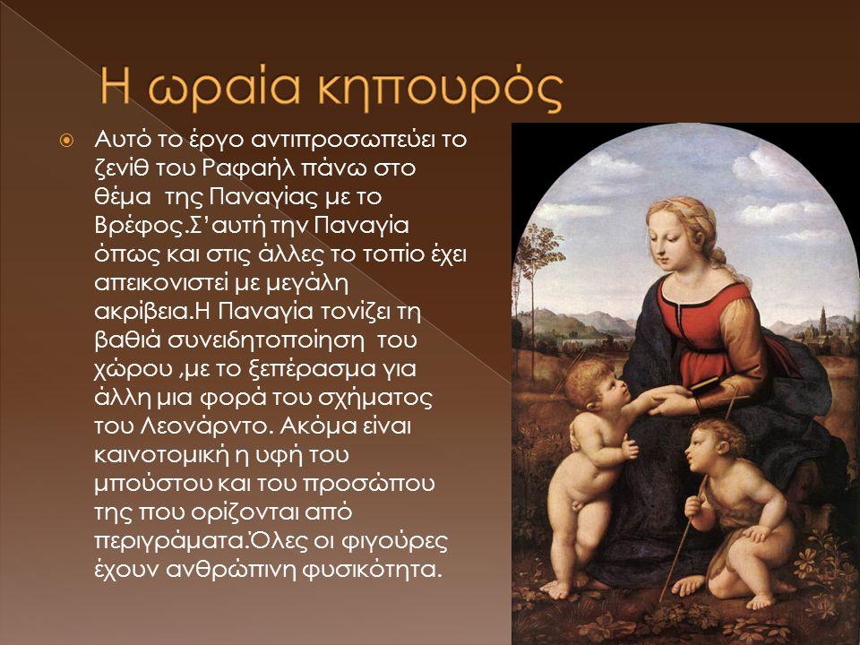  Αυτό το έργο αντιπροσωπεύει το ζενίθ του Ραφαήλ πάνω στο θέμα της Παναγίας με το Βρέφος.Σ'αυτή την Παναγία όπως και στις άλλες το τοπίο έχει απεικον