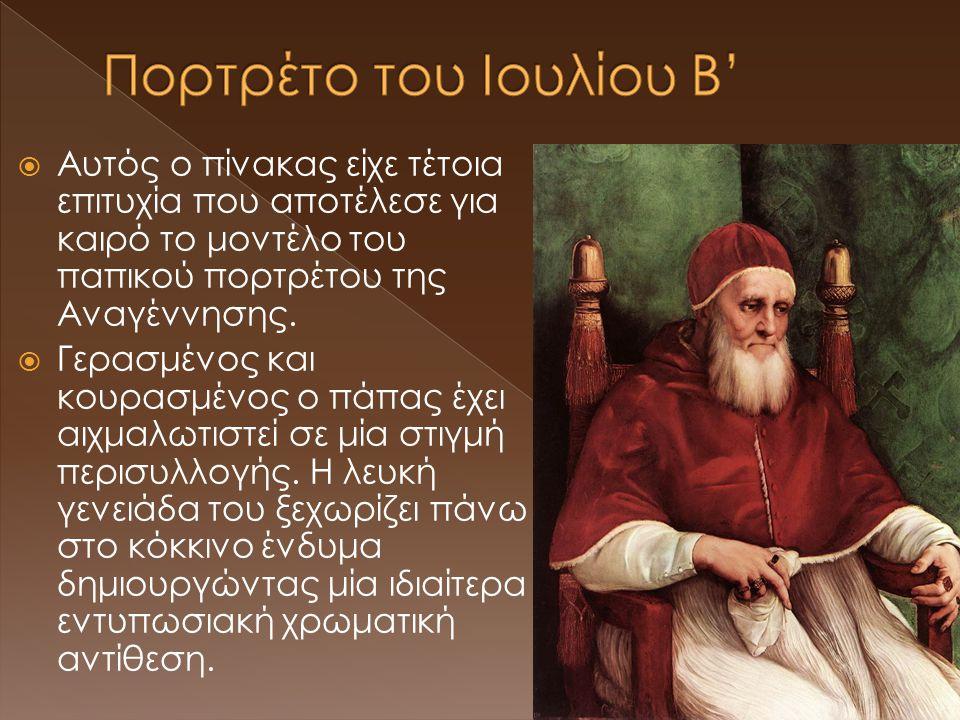  Αυτός ο πίνακας είχε τέτοια επιτυχία που αποτέλεσε για καιρό το μοντέλο του παπικού πορτρέτου της Αναγέννησης.  Γερασμένος και κουρασμένος ο πάπας