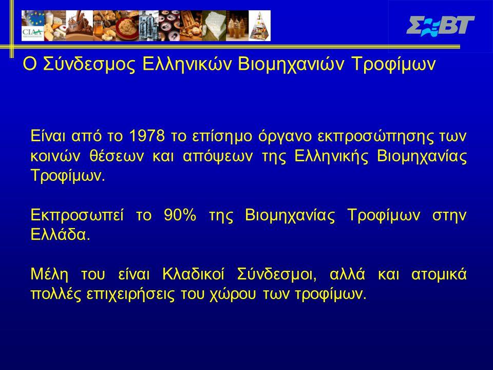 Είναι από το 1978 το επίσημο όργανο εκπροσώπησης των κοινών θέσεων και απόψεων της Ελληνικής Βιομηχανίας Τροφίμων. Εκπροσωπεί το 90% της Βιομηχανίας Τ