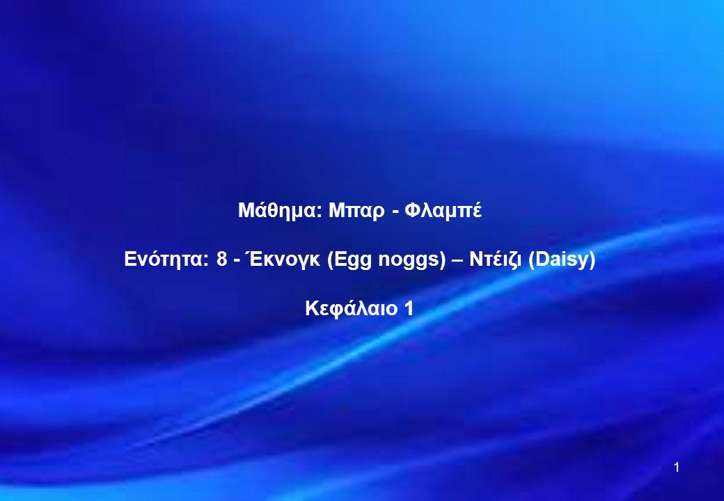 Μάθημα: Μπαρ - Φλαμπέ Ενότητα: 8 - Έκνογκ (Egg noggs) – Ντέιζι (Daisy) Κεφάλαιο 1 1