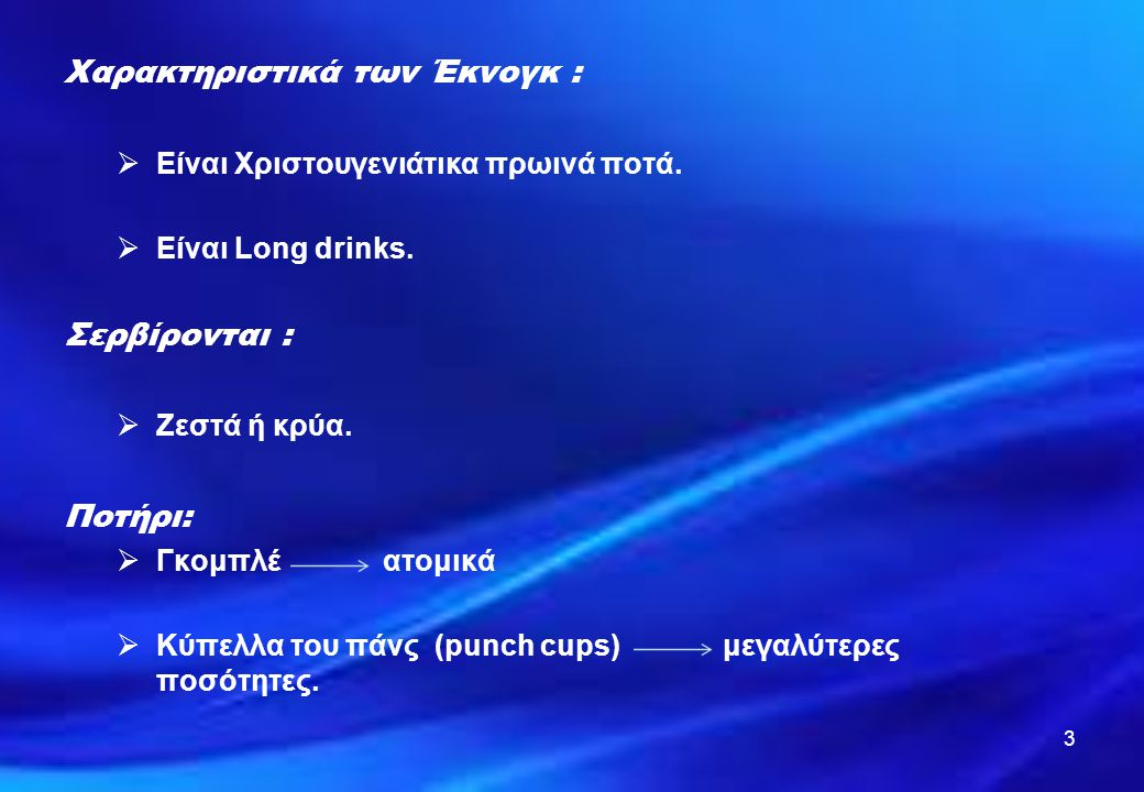 3 Χαρακτηριστικά των Έκνογκ :  Είναι Χριστουγενιάτικα πρωινά ποτά.  Είναι Long drinks. Σερβίρονται :  Ζεστά ή κρύα. Ποτήρι:  Γκομπλέ ατομικά  Κύπ