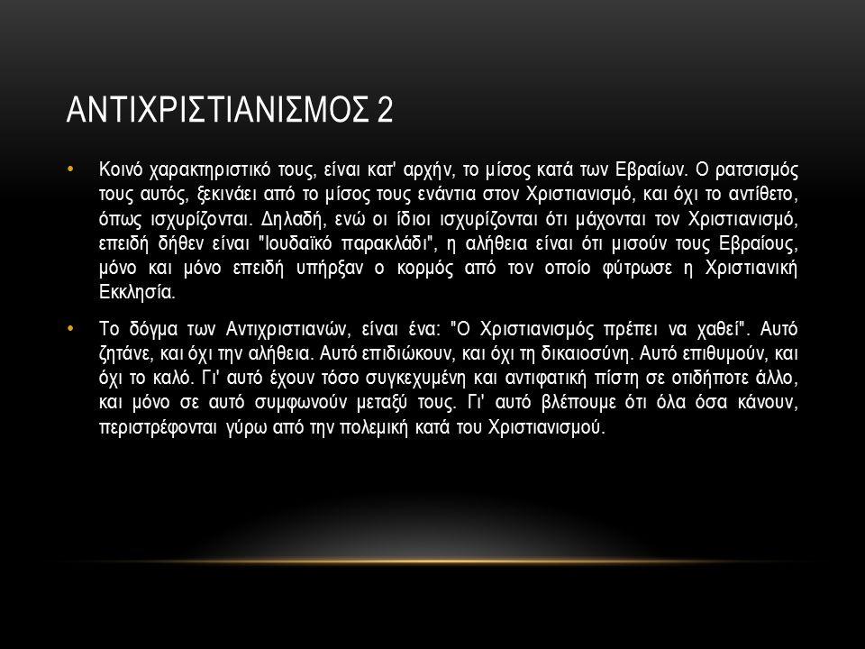 ΠΗΓΕΣ http://www.skepdic.gr/entries/Alpha/atheismos.htm http://www.oodegr.co/oode/a8eismos/antixristianoi1.htm