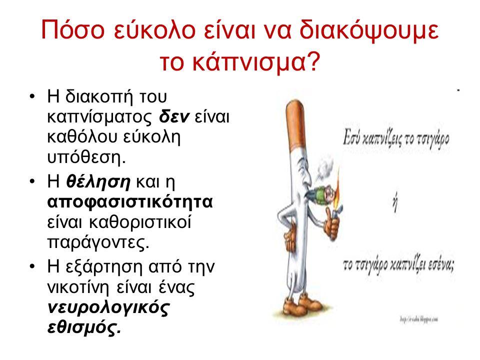 Αποτελεσματικές προσεγγίσεις για την διακοπή του καπνισματος.