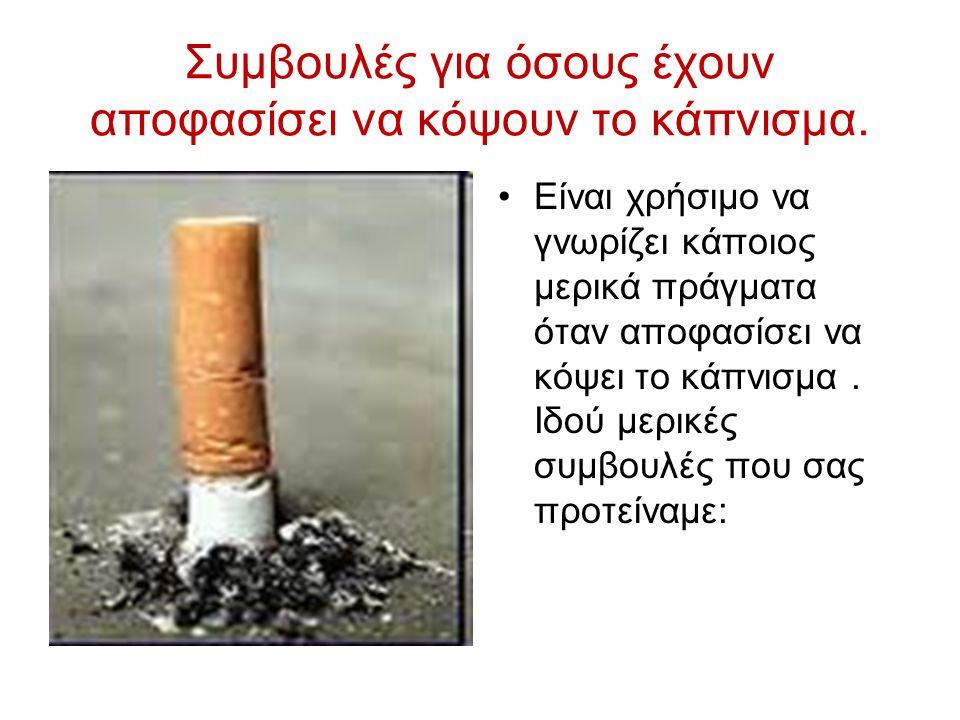 Οι απαντήσεις που δεχτήκαμε μας οδήγησαν στο συμπέρασμα πως: 1.Το 85% των παιδιών αρνούνται να διακόψουν το κάπνισμα.